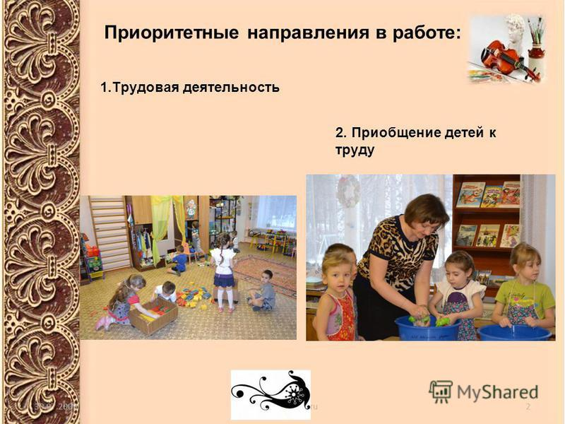Приоритетные направления в работе: 1. Трудовая деятельность 2. Приобщение детей к труду