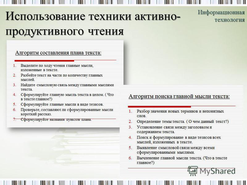 Использование техники активно- продуктивного чтения Информационнаятехнология