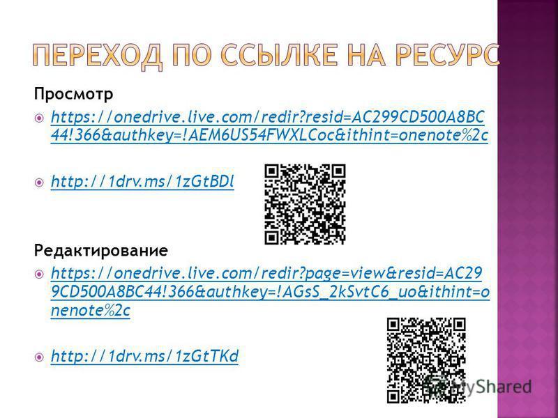 Просмотр https://onedrive.live.com/redir?resid=AC299CD500A8BC 44!366&authkey=!AEM6US54FWXLCoc&ithint=onenote%2c http://1drv.ms/1zGtBDl Редактирование https://onedrive.live.com/redir?page=view&resid=AC29 9CD500A8BC44!366&authkey=!AGsS_2kSvtC6_uo&ithin