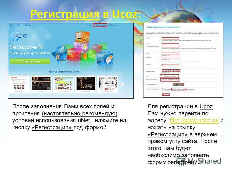 Регистрация в Ucoz: Для регистрации в Ucoz Вам нужно перейти по адресу: http://www.ucoz.ru/ и нажать на ссылку «Регистрация» в верхнем правом углу сайта. После этого Вам будет необходимо заполнить форму регистрации:http://www.ucoz.ru/ После заполнени