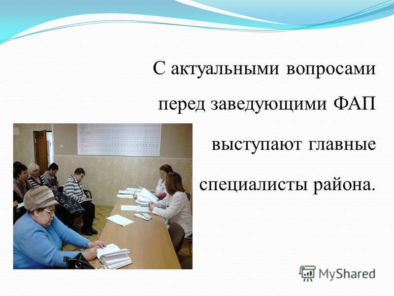 С актуальными вопросами перед заведующими ФАП выступают главные специалисты района.