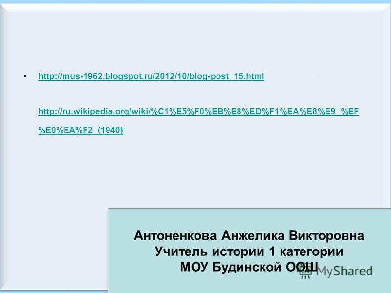13.03.2015Антоненкова А.В. МОУ Будинская ООШ 13 http://mus-1962.blogspot.ru/2012/10/blog-post_15. html http://ru.wikipedia.org/wiki/%C1%E5%F0%EB%E8%ED%F1%EA%E8%E9_%EF %E0%EA%F2_(1940) http://ru.wikipedia.org/wiki/%C1%E5%F0%EB%E8%ED%F1%EA%E8%E9_%EF %E