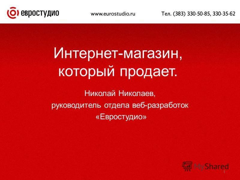 1 Интернет-магазин, который продает. Николай Николаев, руководитель отдела веб-разработок «Евростудио»