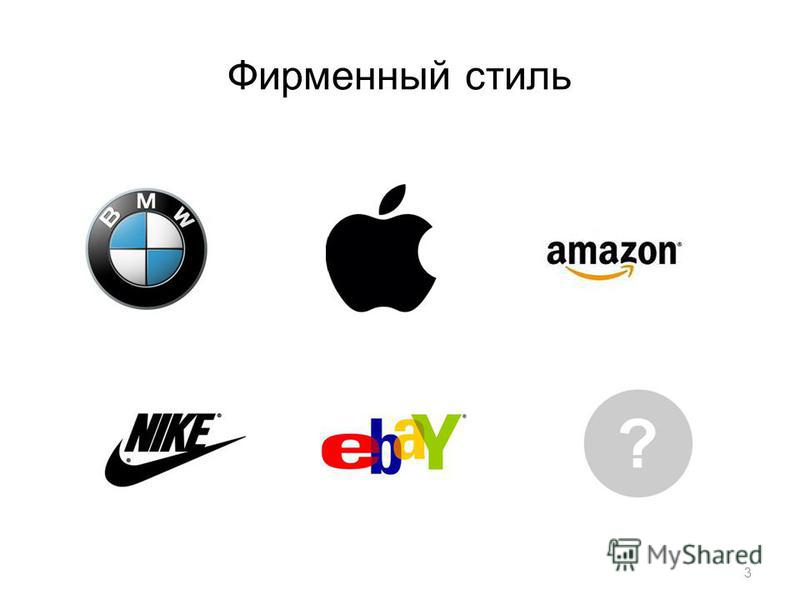 Фирменный стиль 3