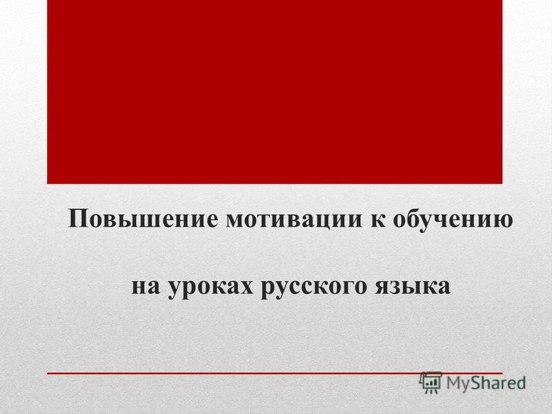 Повышение мотивации к обучению на уроках русского языка