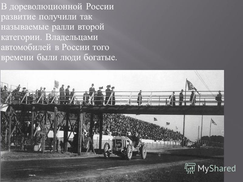 В дореволюционной России развитие получили так называемые ралли второй категории. Владельцами автомобилей в России того времени были люди богатые.