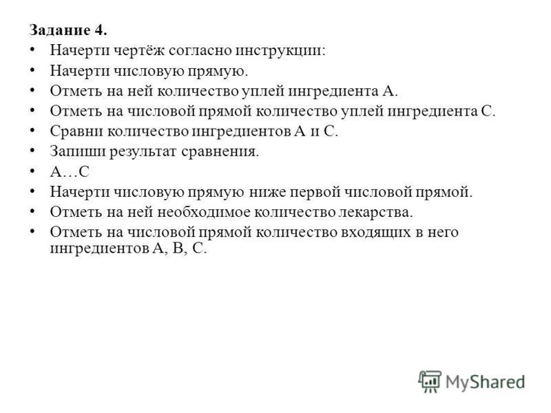 Задание 4. Начерти чертёж согласно инструкции: Начерти числовую прямую. Отметь на ней количество уплей ингредиента А. Отметь на числовой прямой количество уплей ингредиента С. Сравни количество ингредиентов А и С. Запиши результат сравнения. А…С Наче