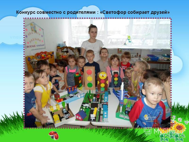 Конкурс совместно с родителями : «Светофор собирает друзей»