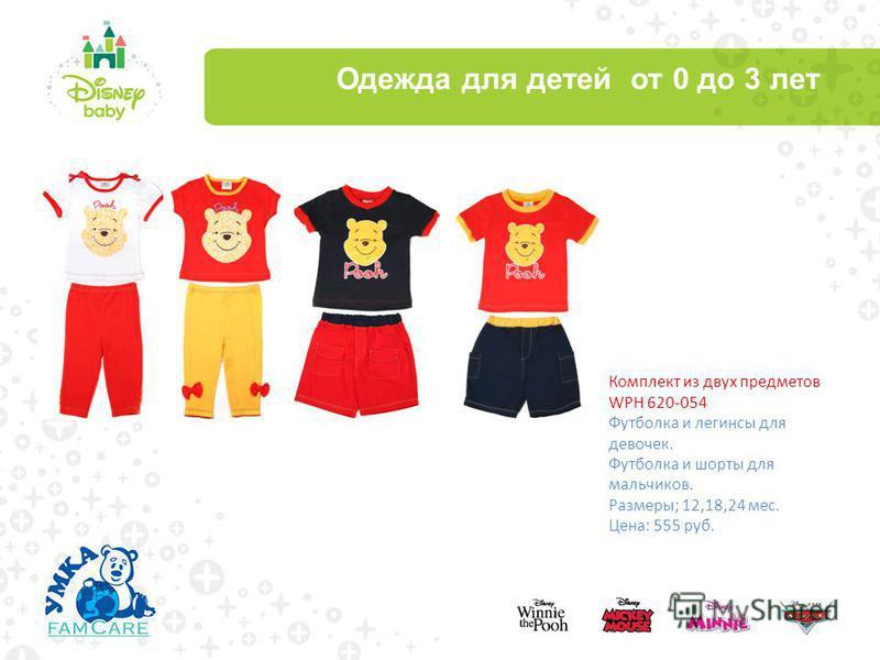 Одежда для детей от 0 до 3 лет Комплект из двух предметов WPH 620-054 Футболка и легинсы для девочек. Футболка и шорты для мальчиков. Размеры; 12,18,24 мес. Цена: 555 руб.