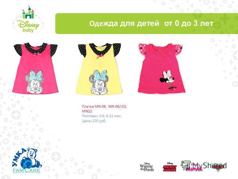 Оде жда для детей от 0 до 3 лет лоло Платье MN 09, MN 06/J13, MN22 Размеры; 3-6, 6-12 мес. Цена: 270 руб.