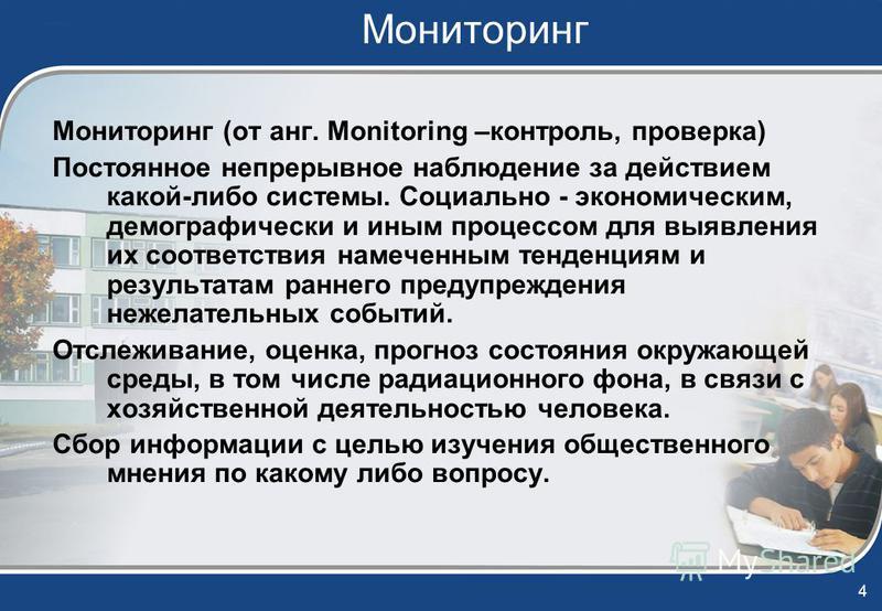 4 Мониторинг Мониторинг (от анг. Monitoring –контроль, проверка) Постоянное непрерывное наблюдение за действием какой-либо системы. Социально - экономическим, демографически и иным процессом для выявления их соответствия намеченным тенденциям и резул