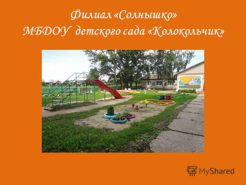Филиал «Солнышко» МБДОУ детского сада «Колокольчик»