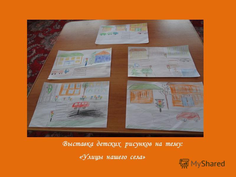 Выставка детских рисунков на тему: «Улицы нашего села»