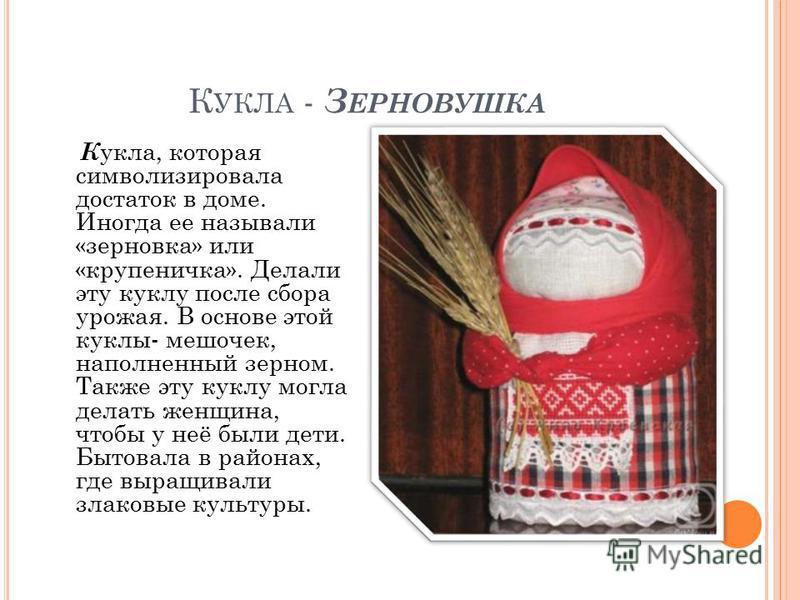 К УКЛА - З ЕРНОВУШКА К укла, которая символизировала достаток в доме. Иногда ее называли «зерновка» или «крупеничка». Делали эту куклу после сбора урожая. В основе этой куклы- мешочек, наполненный зерном. Также эту куклу могла делать женщина, чтобы у