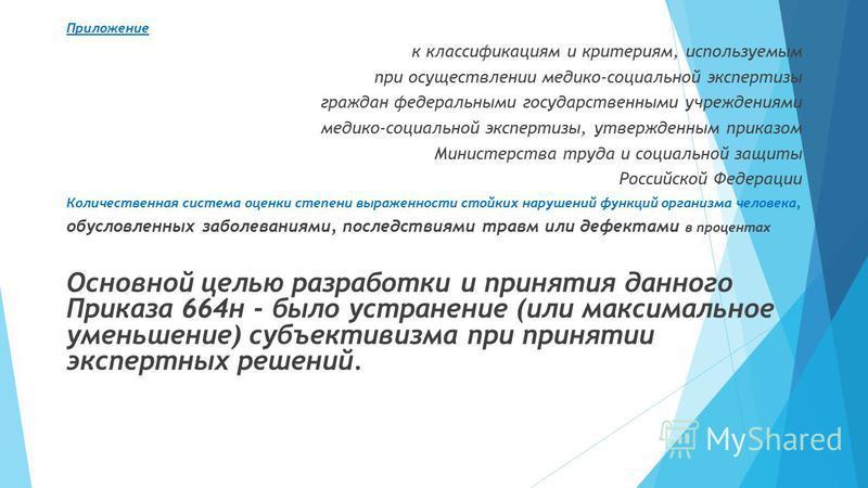 Приложение к классификациям и критериям, используемым при осуществлении медико-социальной экспертизы граждан федеральными государственными учреждениями медико-социальной экспертизы, утвержденным приказом Министерства труда и социальной защиты Российс