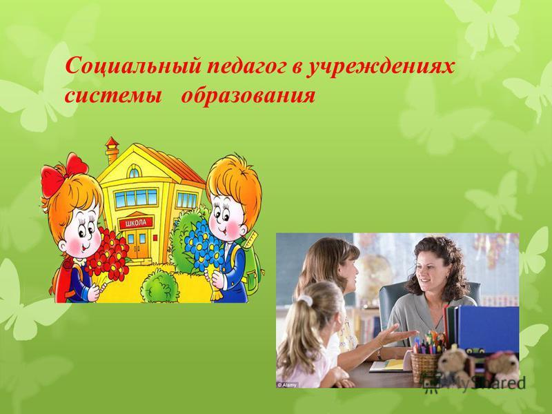 Социальный педагог в учреждениях системы образования