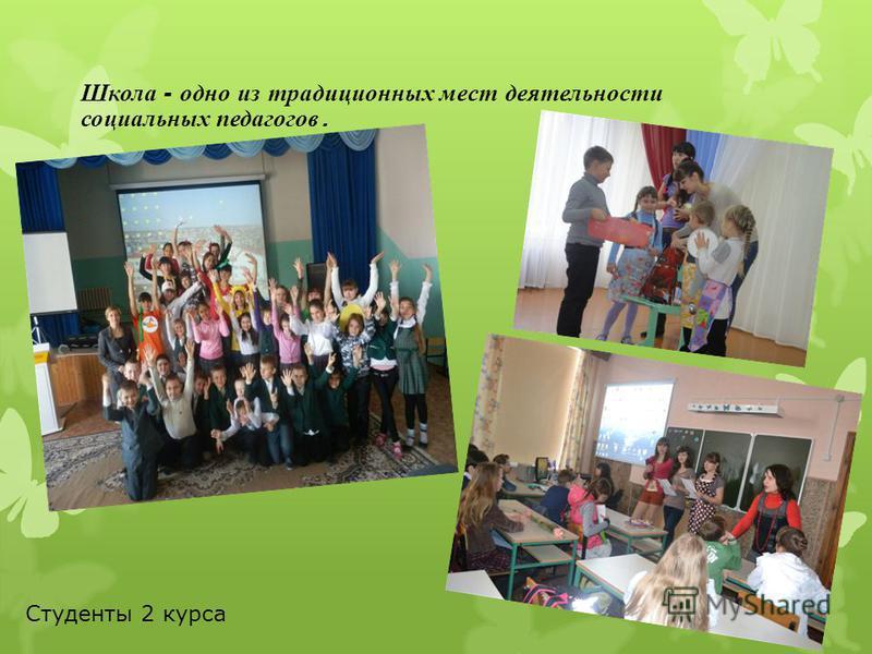 Школа - одно из традиционных мест деятельности социальных педагогов. Студенты 2 курса