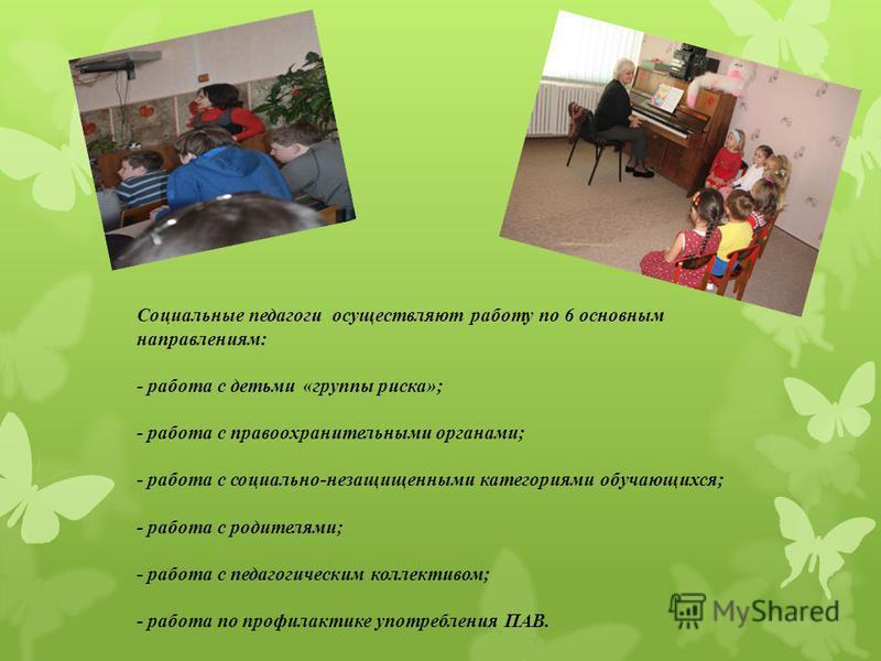 Социальные педагоги осуществляют работу по 6 основным направлениям: - работа с детьми «группы риска»; - работа с правоохранительными органами; - работа с социально-незащищенными категориями обучающихся; - работа с родителями; - работа с педагогически