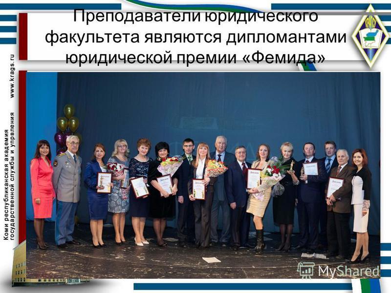 Преподаватели юридического факультета являются дипломантами юридической премии «Фемида»