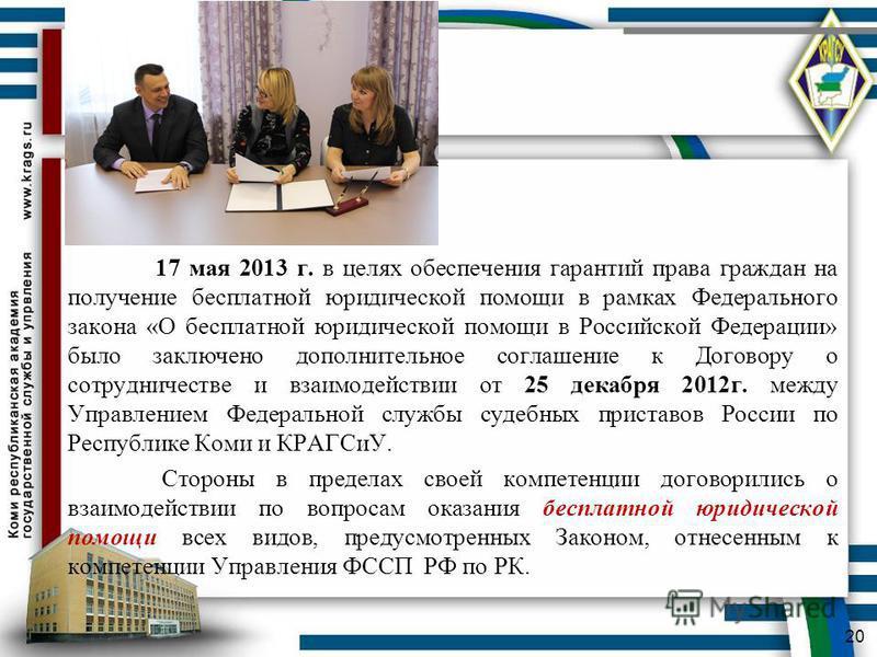 17 мая 2013 г. в целях обеспечения гарантий права граждан на получение бесплатной юридической помощи в рамках Федерального закона «О бесплатной юридической помощи в Российской Федерации» было заключено дополнительное соглашение к Договору о сотруднич