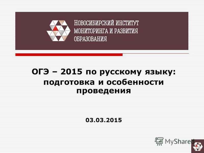 ОГЭ – 2015 по русскому языку: подготовка и особенности проведения 03.03.2015