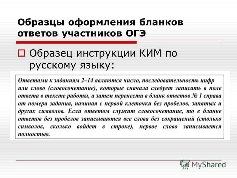 Образец инструкции КИМ по русскому языку: Образцы оформления бланков ответов участников ОГЭ