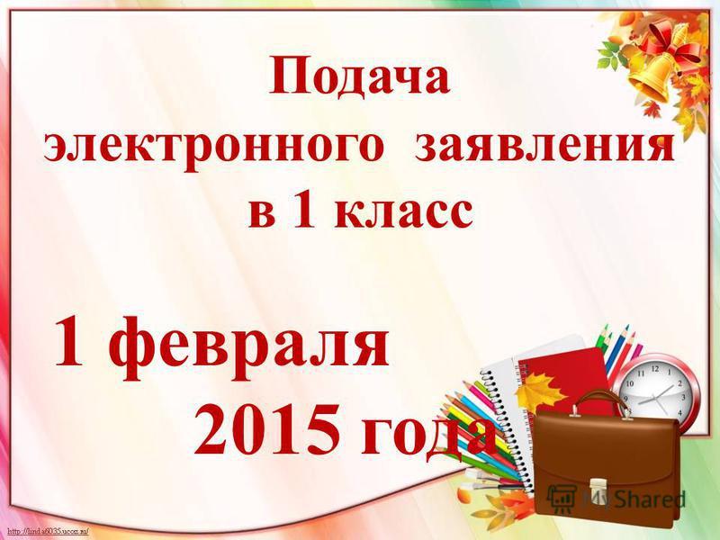 Подача электронного заявления в 1 класс 1 февраля 2015 года