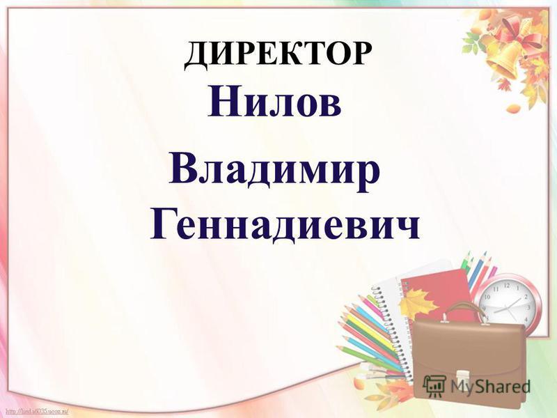 ДИРЕКТОР Нилов Владимир Геннадиевич