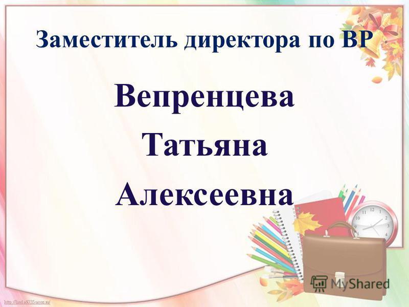 Заместитель директора по ВР Вепренцева Татьяна Алексеевна