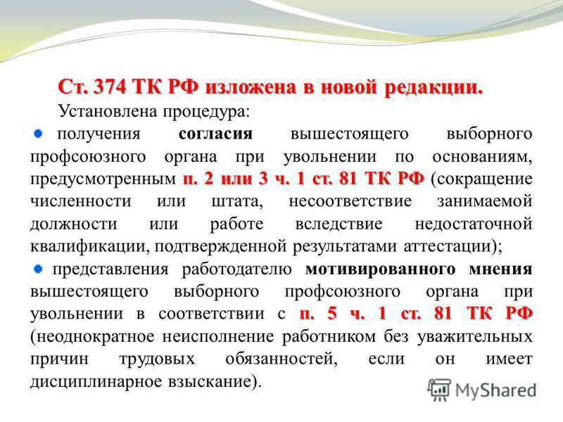 Ст. 374 ТК РФ изложена в новой редакции. Установлена процедура: п. 2 или 3 ч. 1 ст. 81 ТК РФ получения согласия вышестоящего выборного профсоюзного органа при увольнении по основаниям, предусмотренным п. 2 или 3 ч. 1 ст. 81 ТК РФ (сокращение численно