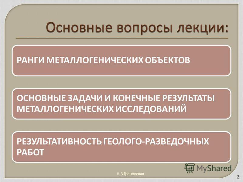 Лекция 2 По дисциплине «Методы региональных металлогенических исследований» 1 Н.В.Грановская