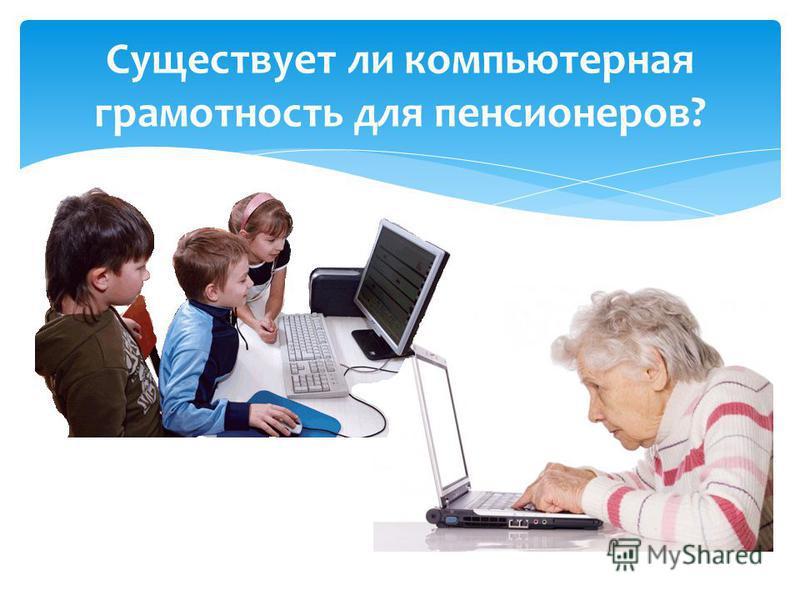 Существует ли компьютерная грамотность для пенсионеров?