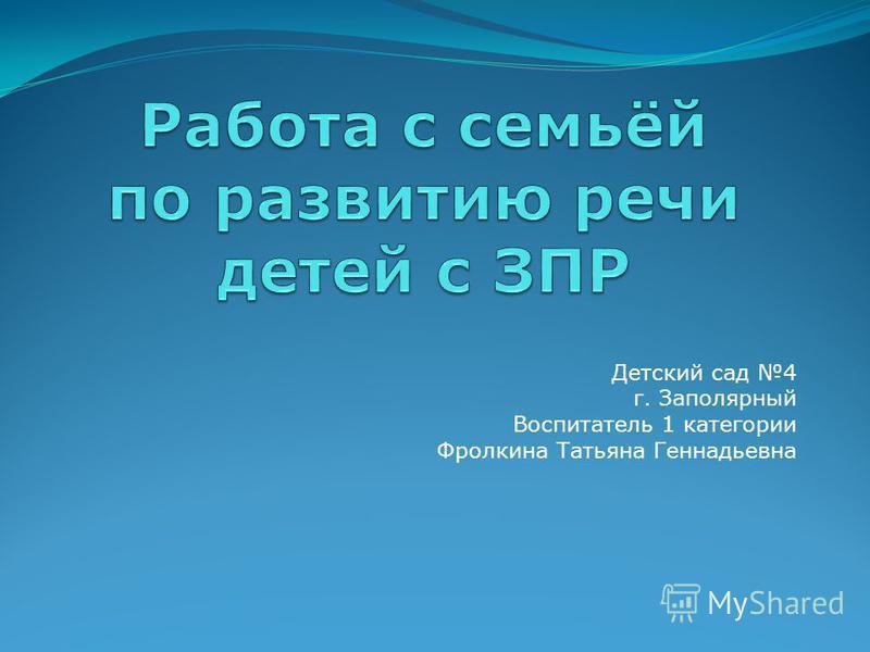 Детский сад 4 г. Заполярный Воспитатель 1 категории Фролкина Татьяна Геннадьевна