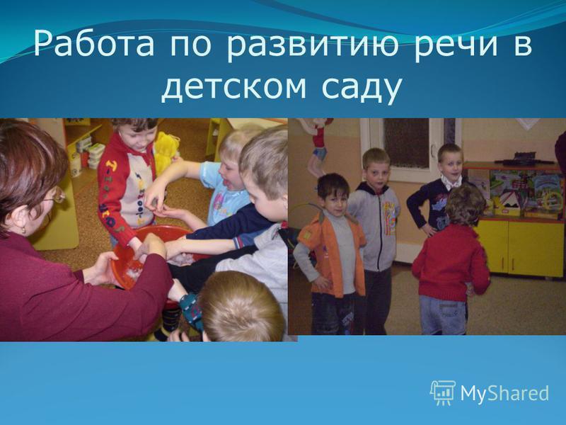 Работа по развитию речи в детском саду