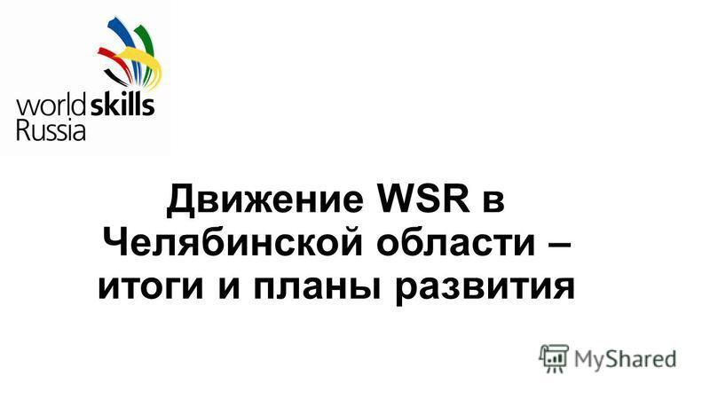 Движение WSR в Челябинской области – итоги и планы развития