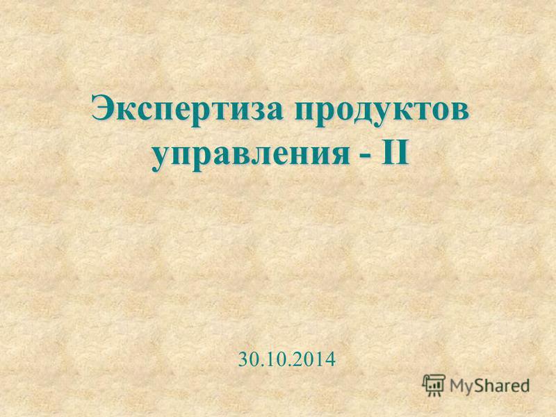 Экспертиза продуктов управления - II 30.10.2014