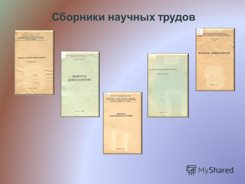 Сборники научных трудов
