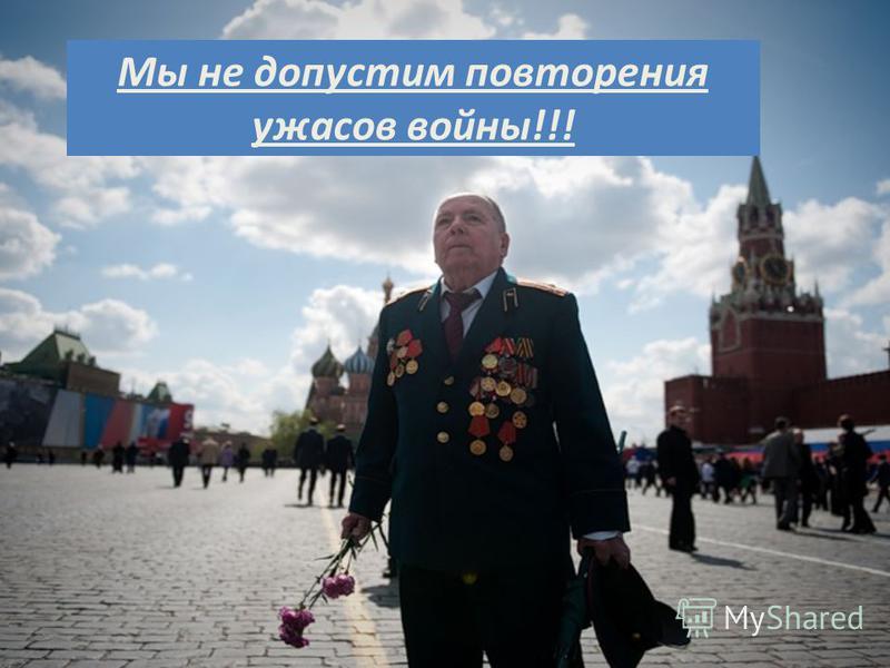 Мы не допустим повторения ужасов войны!!!