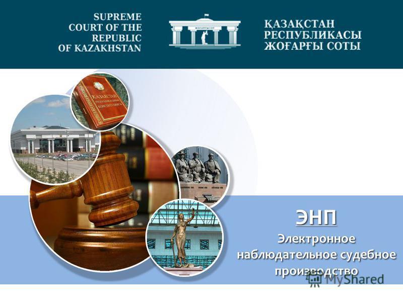 ЭНП Электронное наблюдательное судебное производство ЭНП Электронное наблюдательное судебное производство