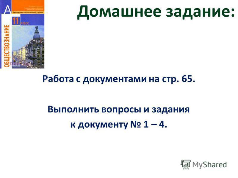 Домашнее задание: Работа с документами на стр. 65. Выполнить вопросы и задания к документу 1 – 4.