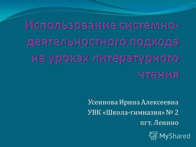 Усеинова Ирина Алексеевна УВК «Школа-гимназия» 2 пгт. Ленино