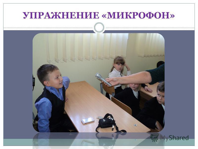 УПРАЖНЕНИЕ «МИКРОФОН»