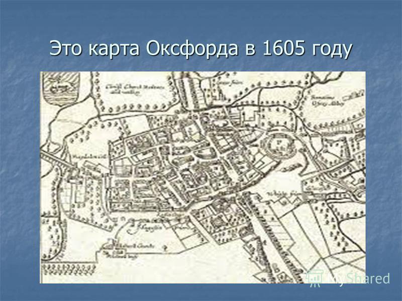 Это карта Оксфорда в 1605 году