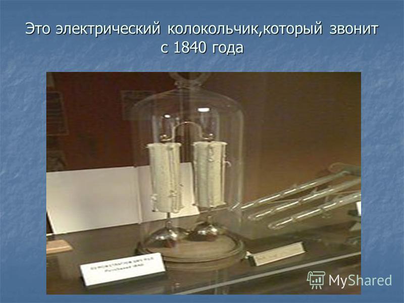Это электрический колокольчик,который звонит с 1840 года