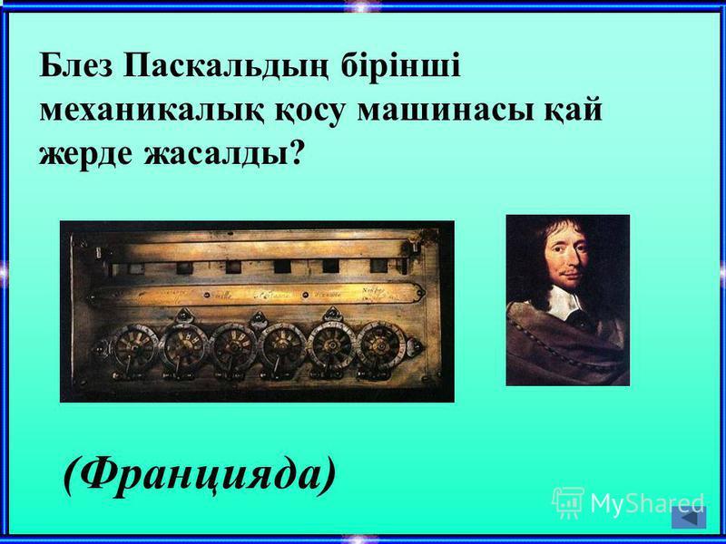 Блез Паскальдың бірінші механикалық қосу машинасы қай жерде жасалды? (Францияда)