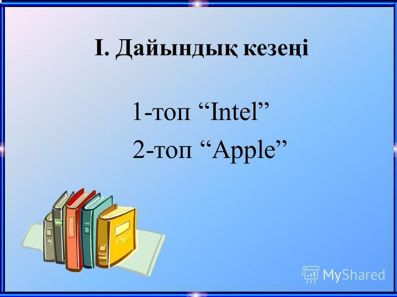 1-топ Intel 2-топ Apple І. Дайындық кезеңі