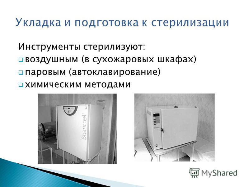Инструменты стерилизуют: воздушным (в сухожаровых шкафах) паровым (автоклавирование) химическим методами
