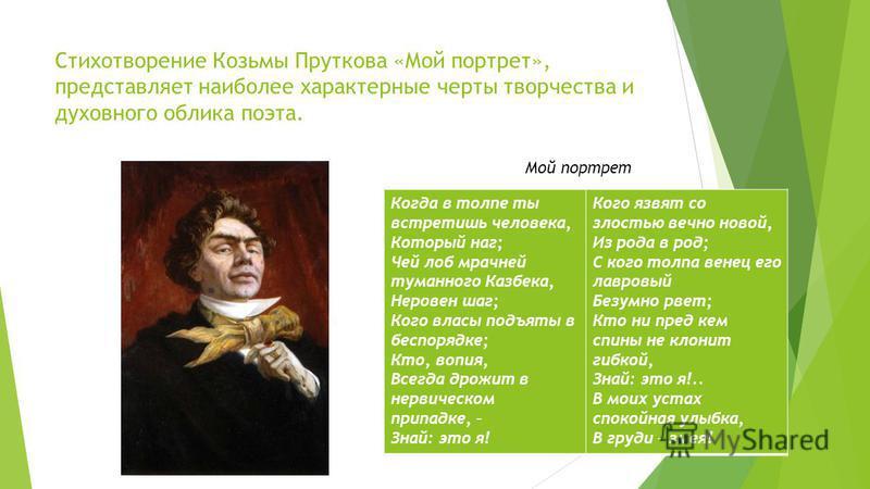 Писатель, которого не было Козьма Петрович Прутков – одно из удивительных и ярких порождений русской литературной и общественной жизни. Как известно, его самого, со всей биографией и родословной, с баснями, стихотворениями, пьесами, афоризмами, приду