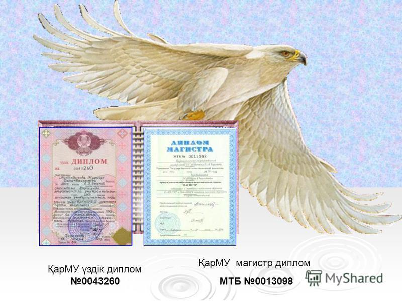 ҚарМУ үздік диплом 0043260 ҚарМУ магистр диплом МТБ 0013098