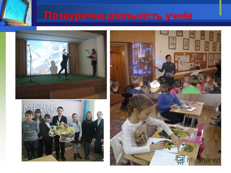 Позаурочна діяльність учнів